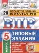 Биология 5 кл. Всероссийские проверочные работы 20 вариантов